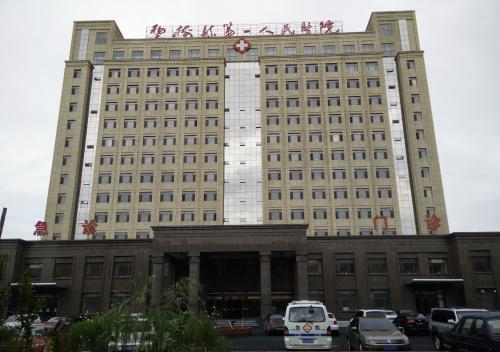 梨树县第一人民医院
